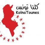 logo-kolna-tounes